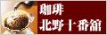 珈琲 北野十番舘
