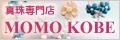 真珠専門店 MOMO KOBE