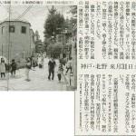 7月10日読売新聞掲載