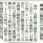 2010年10月8日付 読売新聞朝刊記事