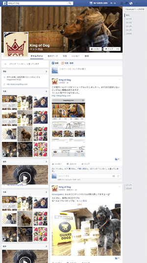 KING OF DOG Facebook