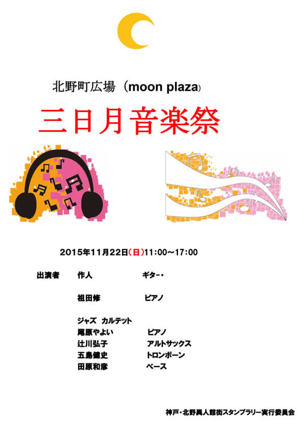 moon-plaza2015