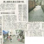 7月13日神戸新聞記事