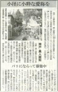 7月29日朝日新聞