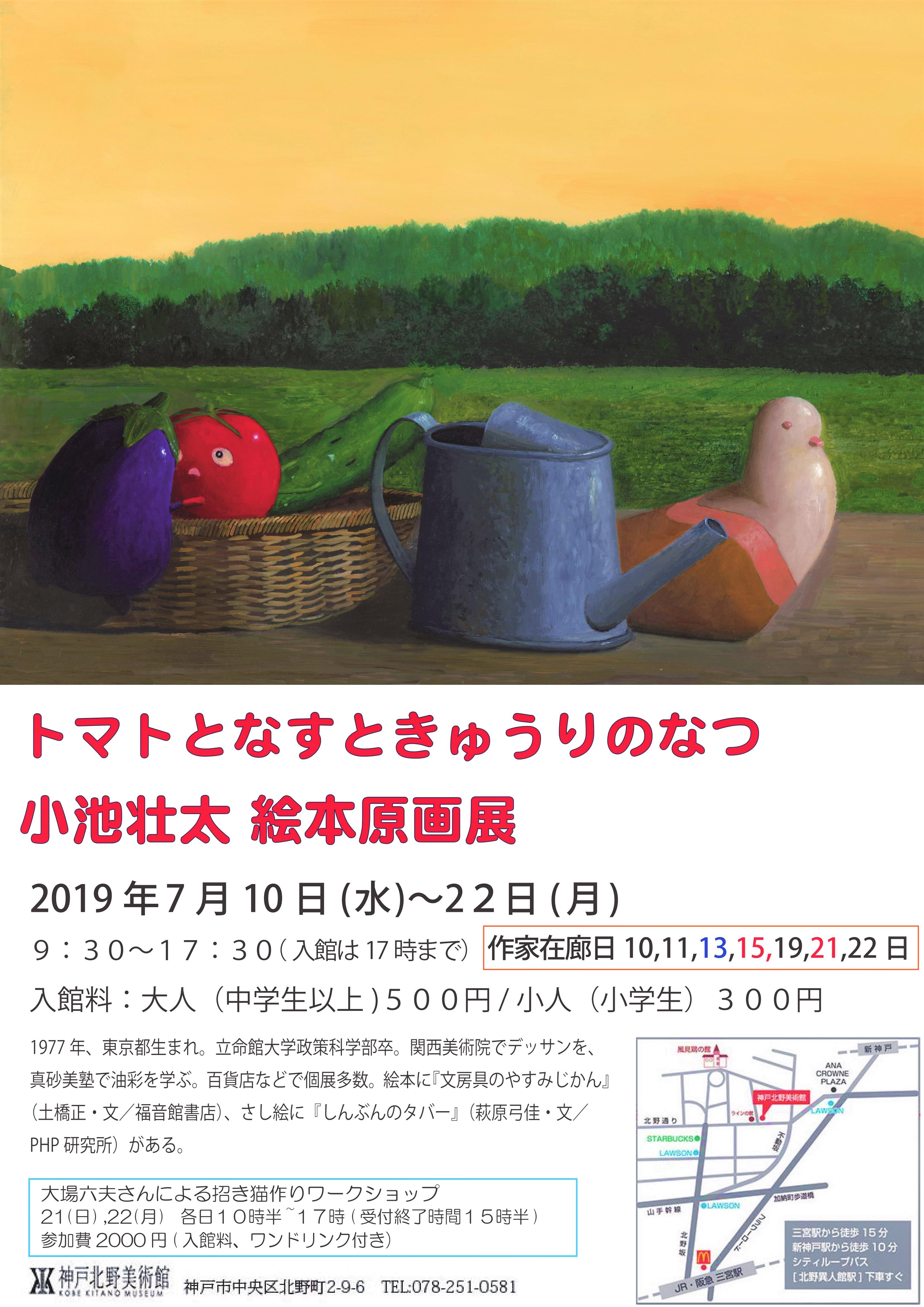 原画展ポスター