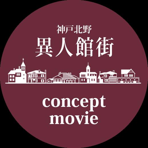 神戸北野異人館街 concept movie